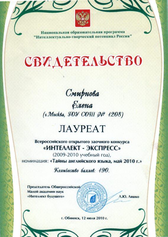 Ответы российский заочный конкурс