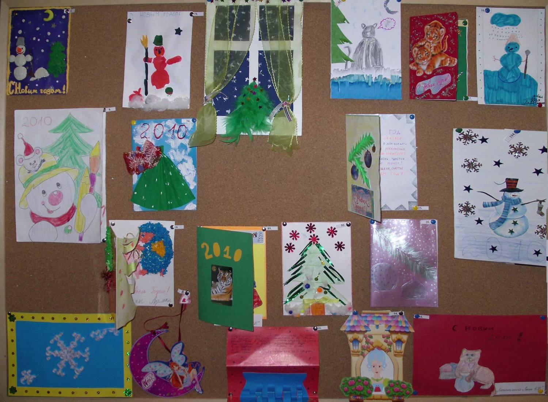 Конкурс новогодних открыток в школе 18